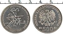 Изображение Монеты Польша 500 злотых 1989 Медно-никель UNC- 50 лет начала Второй