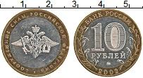 Изображение Монеты Россия 10 рублей 2002 Биметалл XF Министерство Вооруже