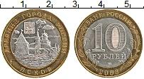 Изображение Монеты Россия 10 рублей 2003 Биметалл XF Псков спмд