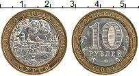 Изображение Монеты Россия 10 рублей 2003 Биметалл XF Муром спмд