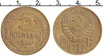 Изображение Монеты СССР 5 копеек 1940 Латунь XF