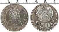 Изображение Монеты Казахстан 50 тенге 2015 Медно-никель UNC- 20 лет Конституции