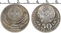 Изображение Монеты Казахстан 50 тенге 2015 Медно-никель UNC- 550 лет Ханства