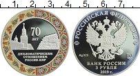 Изображение Монеты Россия 3 рубля 2019 Серебро Proof 70 лет Дипломатическ