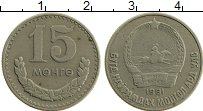 Изображение Монеты Монголия 15 мунгу 1981 Медно-никель XF