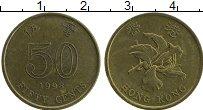 Изображение Монеты Гонконг 50 центов 1998 Латунь XF
