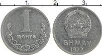Изображение Монеты Монголия 1 мунгу 1977 Алюминий XF