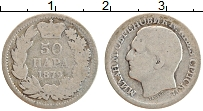 Изображение Монеты Сербия 50 пар 1879 Серебро VF Милан Обренович IV