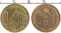 Изображение Монеты Сербия 1 динар 2006 Латунь UNC-