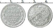 Изображение Монеты 1881 – 1894 Александр III 20 копеек 1891 Серебро VF СПБ-АГ