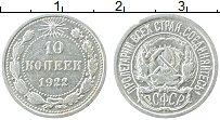Изображение Монеты Россия РСФСР 10 копеек 1922 Серебро XF