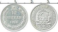 Изображение Монеты РСФСР 10 копеек 1922 Серебро XF