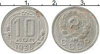 Изображение Монеты СССР 10 копеек 1935 Медно-никель XF