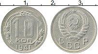 Продать Монеты  10 копеек 1941 Медно-никель