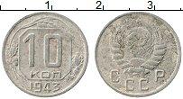Продать Монеты  10 копеек 1943 Медно-никель