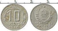 Продать Монеты  10 копеек 1946 Медно-никель