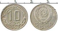 Изображение Монеты СССР 10 копеек 1950 Медно-никель XF