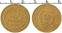 Изображение Монеты СССР 5 копеек 1926 Латунь XF