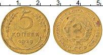 Изображение Монеты СССР 5 копеек 1929 Латунь XF