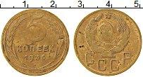 Изображение Монеты СССР 5 копеек 1936 Латунь VF