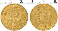Продать Монеты  5 копеек 1941 Латунь