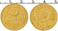 Изображение Монеты СССР 5 копеек 1941 Латунь VF