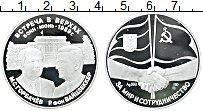 Изображение Монеты СССР Медаль 1989 Серебро Proof Встреча в верхах. М.