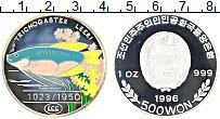 Изображение Монеты Северная Корея 500 вон 1996 Серебро Proof- Цветная эмаль. Рыба