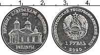 Изображение Мелочь Приднестровье 1 рубль 2020 Медно-никель UNC Церковь Александра Н