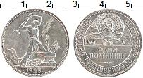 Изображение Монеты СССР 1 полтинник 1925 Серебро VF Герб СССР. Кузнец. П