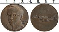 Изображение Монеты СССР Настольная медаль 0 Бронза XF Лермонтов