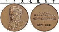Изображение Монеты СССР Настольная медаль 0 Бронза XF Достоевский