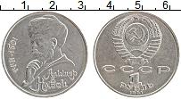 Изображение Монеты СССР 1 рубль 1991 Медно-никель UNC- 550 лет со дня рожде