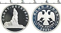 Изображение Монеты Россия 1 рубль 2003 Серебро Proof- 300 лет основания Са