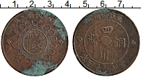 Продать Монеты Сычуань 50 кеш 1912 Медь