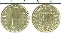 Изображение Монеты Югославия 1 динар 1994 Латунь XF Герб