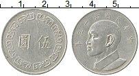 Изображение Монеты Тайвань 5 юаней 1974 Медно-никель XF