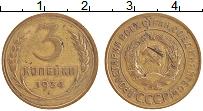 Изображение Монеты СССР 3 копейки 1934 Латунь XF