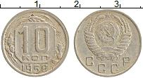 Изображение Монеты СССР 10 копеек 1950 Медно-никель XF Герб