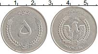 Изображение Монеты Афганистан 5 афгани 1973 Медно-никель XF Герб