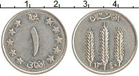 Изображение Монеты Афганистан 1 афгани 1961 Медно-никель XF Колосья. Мухаммед За