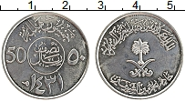 Изображение Монеты Саудовская Аравия 50 халал 2010 Медно-никель UNC- Пальма