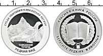 Изображение Монеты Россия Жетон 0 Серебро Proof- 925 проба. Красная к