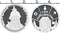 Изображение Монеты Россия Жетон 0 Серебро Proof- 925 проба. Иван IV Г