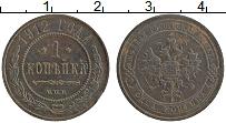 Изображение Монеты 1894 – 1917 Николай II 1 копейка 1912 Медь VF+