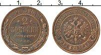 Изображение Монеты 1894 – 1917 Николай II 2 копейки 1914 Медь VF+ СПБ
