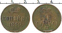 Изображение Монеты 1855 – 1881 Александр II 1 копейка 1859 Медь VF ЕМ