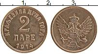 Продать Монеты Черногория 2 пара 1914 Медь