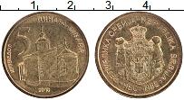 Изображение Монеты Сербия 5 динар 2013 Латунь XF