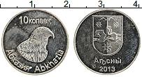 Продать Монеты Абхазия 10 копеек 2013 Медно-никель